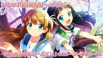回忆仍在继续,「合奏女孩!!」推出收录全剧情App!