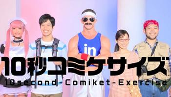 森永制果为灼热夏季漫展C90准备的「10秒Comiket运动」视频公开!