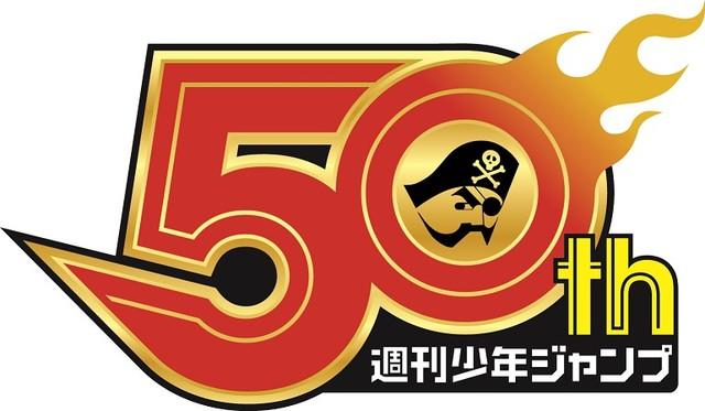 阵容太豪华:「周刊少年JUMP」50周年纪念展公布第1弹参展作品!