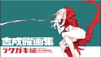 「EVA」原画吉成曜画展「吉成曜展~涂鸦篇~」本周开幕!