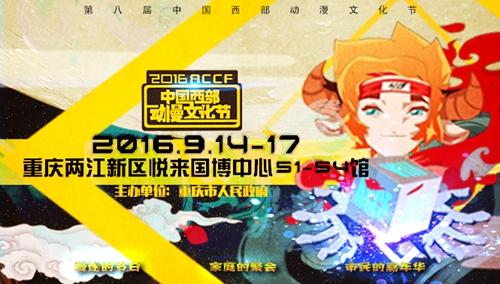 这个中秋,第八届中国西部动漫文化节约起来!!