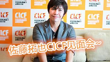 我明明是帅气担当,结果却要我做…佐藤拓也CICF漫展见面会报道