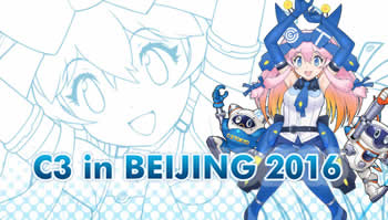 【C3】日本最大的动漫模玩博览会将于10月1-3日于北京举办,你是否已经心动了?