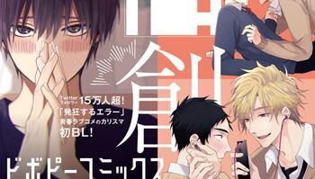 BL漫杂「B Bo Pi Comics」2月20日创刊,人气P站漫画连载开始!