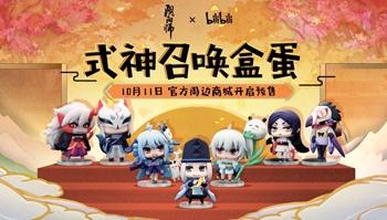 「阴阳师」×bilibili联合出品,「阴阳师」式神盒蛋开订!