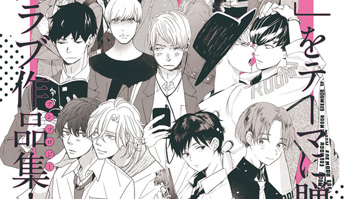 主题是「纯❤爱」~集英社联合18位漫画家首次推出BL商业合集!