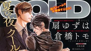 创刊超过20年的BL杂志「BE・BOY・GOLD」决定上架电子版