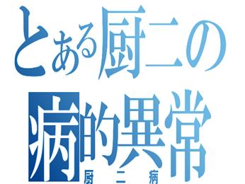 日语姿势|第十二期:骂人用「厨房」是什么鬼?