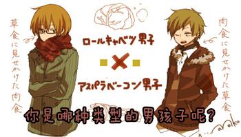 日语姿势|第23期:佛系?盐系?你是哪种类型的男孩子?