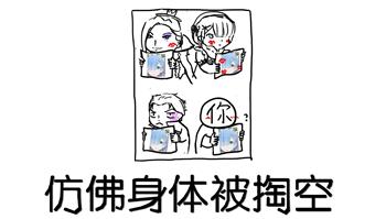 日语姿势|第九期:今年的高考作文题让我仿佛身体被掏空!