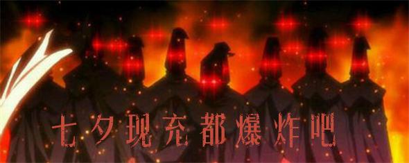 日语姿势|第十五期:七夕什么的太讨厌了!现充都去死吧!