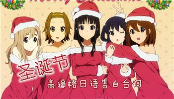 【日语姿势31】圣诞节你有约妹吗?妖妖子教你高逼格的日语告白
