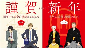 【日语姿势32】大家新年快乐~今年就用日语来贺年吧!!
