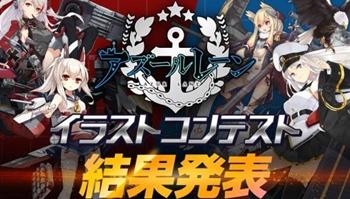P站×「碧蓝航线」插画大赛结果揭晓~大触云集,分分钟社保!