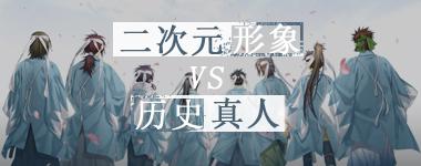 原来他们都长这样?日本历史人物真人与二次元形象对比Σ( °△°|||)