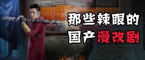 """次元壁真的是无法突破的吗?来聊聊""""辣眼睛""""的中国漫改剧!"""
