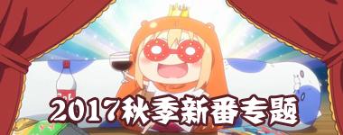 【秋季新番】金秋十月佳片一箩筐~然而你却只想看欧派和黑丝吗?